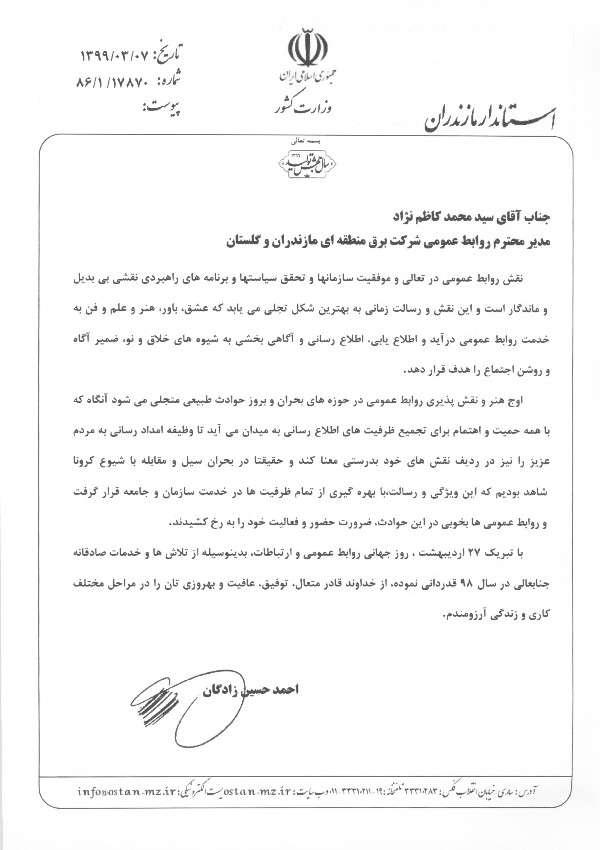 تقدیر استاندار مازندران از مدیر روابط عمومی شرکت برق منطقه ای مازندران و گلستان       (۱۳۹۹/۰۳/۱۳)
