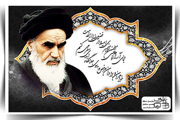 امام خمینی (ره) یک حقیقت همیشه زنده و جاوید است