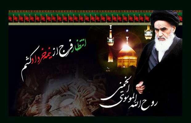به یاد امام خمینی (ره) معمار کبیر انقلاب اسلامی
