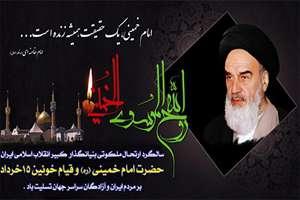 سالگرد ارتحال ملکوتی بنیانگذار کبیر انقلاب و قیام 15 خرداد تسلیت باد