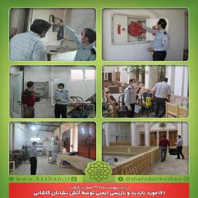 161مورد بازدید و بازرسی ایمنی توسط آتش نشانان کاشانی