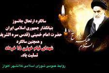 روابط عمومی شورای اسلامی کلانشهر اهواز