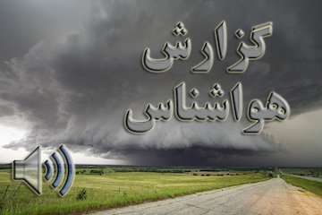 بشنوید| رگبار پراکنده باران در شمال غرب و شمال شرق زاگرس /وزش باد شدید در غرب، شمال غرب و دامنههای جنوبی البرز/کاهش دما از هفته آینده/تهران خنکتر می شود