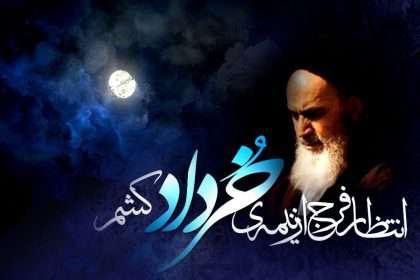 ۱۴ خرداد؛ رحلت جانسوز حضرت امام خمینی (ره) تسلیت باد