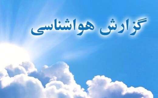 وضعیت آب و هوا در ۱۴ خرداد؛ کاهش محسوس دمای پایتخت