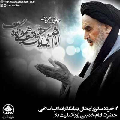پیام شورای اسلامی شهر شیراز به مناسبت سالروز رحلت امام خمینی (ره) و قیام 15 خرداد