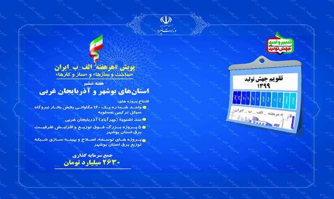 در ششمین هفته از پویش #هرهفته_الف_ب_ایران؛ واحد بخار نیروگاه سیکل ترکیبی عسلویه افتتاح میشود