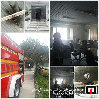 آتش سوزی در بیمارستان توتونکاران رشت به خیر گذشت