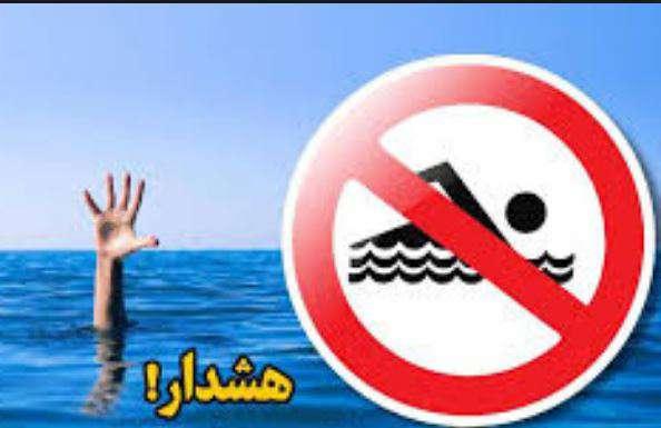 هشدار مجدد شرکت سهامی آب منطقه ای بوشهر در خصوص شنا کردن در...