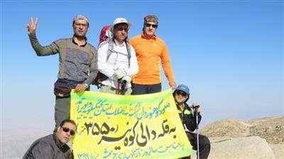صعود كوهنوردان آبفا به قله  دالی كوه نیر به مناسبت سالروز آزادسازی خرمشهر
