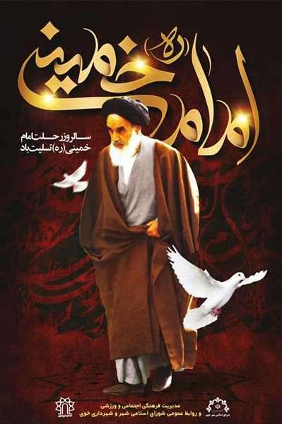 سالروز رحلت امام خمینی بنیانگذار کبیر انقلاب تسلیت باد