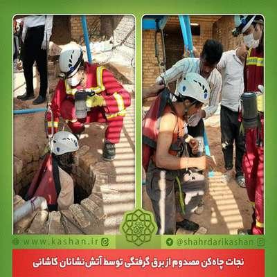 نجات چاهکن مصدوم از برق گرفتگی توسط آتشنشانان کاشانی