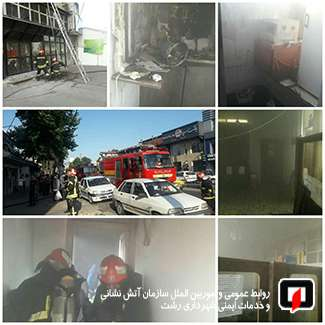 مهار شعله های آتش در ساختمان تجاری خیابان شهدای رشت