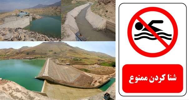 شنا در سدها و تاسیسات منابع آبی استان زنجان ممنوع است.