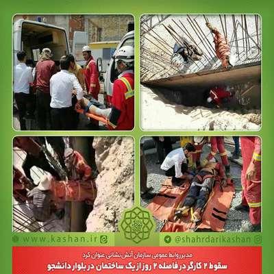 سقوط 2 کارگر در فاصله 2 روز از یک ساختمان در بلوار دانشجو