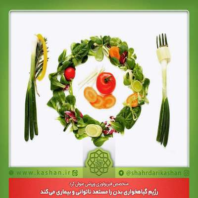 رژیم گیاهخواری بدن را مستعد ناتوانی و بیماری میکند