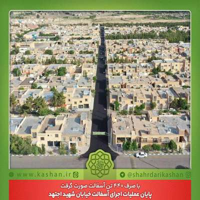 پایان عملیات اجرای آسفالت خیابان شهید اجتهد