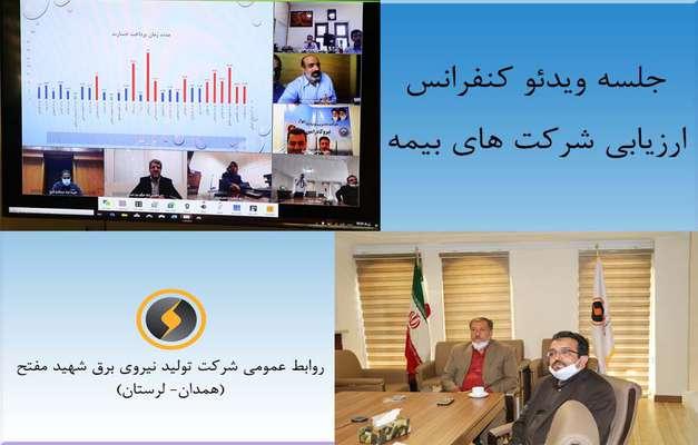 اولین جلسه ارزیابی سراسری شرکت های بیمه مورد قرارداد با وزارت نیرو