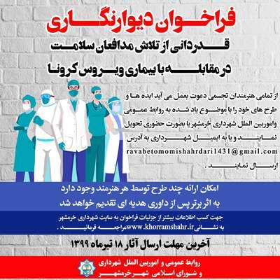 فراخوان دیوارنگاری با موضوع قدردانی از تلاش های مدافعان سلامت در مقابله با ویروس کرونا توسط شهرداری خرمشهر