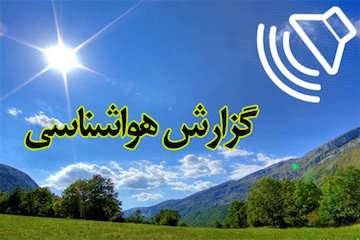 بشنوید  بارشهای پراکنده در شمال آذربایجان غربی و شرقی، ارتفاعات استانهای اردبیل و گیلان /احتمال بارشهای پراکنده در مناطق جنوبی/جوی آرام در اکثر مناطق کشور /حداکثر دما در تهران به ۳۷ درجه می رسد