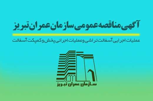 مناقصه عمومی سازمان عمران شهرداری تبریز