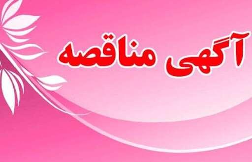 آگهی مناقصه عمومی شهرداری منطقه ۴ تبریز