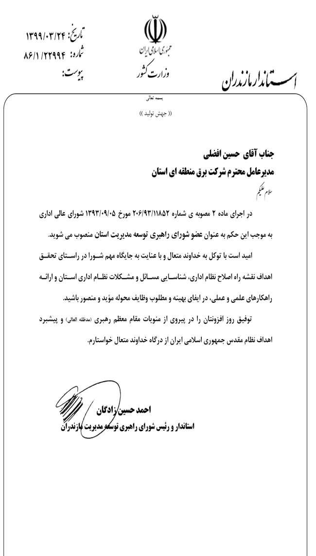 انتصاب مهندس حسین افضلی به عنوان عضو شورای راهبری توسعه مدیریت استان مازندران       (۱۳۹۹/۰۳/۲۵)