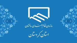 توضیح سازمان نظام مهندسی ساختمان استان کردستان درباره نحوه ی ارجاع کار مربوط به پروژه ی تعاونی مسکن دانشگاه فرهنگیان پردیس شهید مدرس