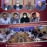 صدوهشتمین جلسه عادی و علنی شورای اسلامی شهر بندرانزلی