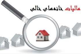 راهکار عملیاتی دریافت مالیات از خانههای خالی
