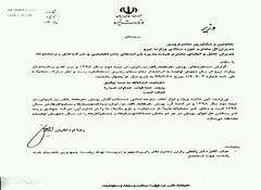 تقدیر مقام معظم رهبری از عملکرد وزارت نیرو در پویش #هرهفته_الف_ب_ایران
