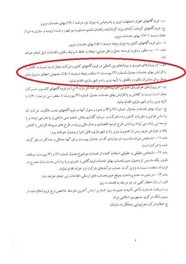تعرفه پروازهای عبوری از آسمان ایران ۵۰ درصد کم میشود / پیشنهاد وزارت راه روی میز دولت