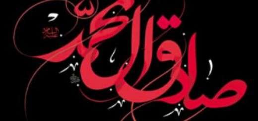 شهادت ششمین پیشوای مسلمین، بنیانگذار مکتب شیعه، امام جعفرصادق(ع) بر عموم شیعیان جهان تسلیت باد.