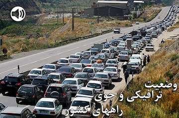 بشنوید ترافیک سنگین در همه محورهای شمالی کشور/ ترافیک سنگین در آزادراه تهران - کرج - قزوین