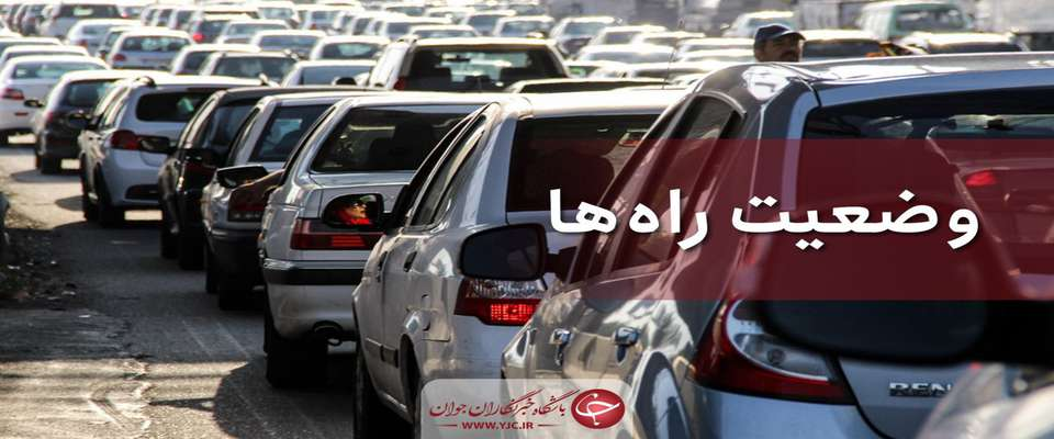آزادراه تهران_شمال شاهد حجم سنگین ترددهاست