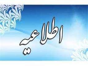 شهرداری های مناطق سه گانه روز جمعه 30 خرداد ماه پاسخگوی شهروندان خواهند بود