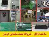 60 قطعه مهم نیروگاهی در واحد سیکل ترکیبی شهید سلیمانی کرمان ساخته شد
