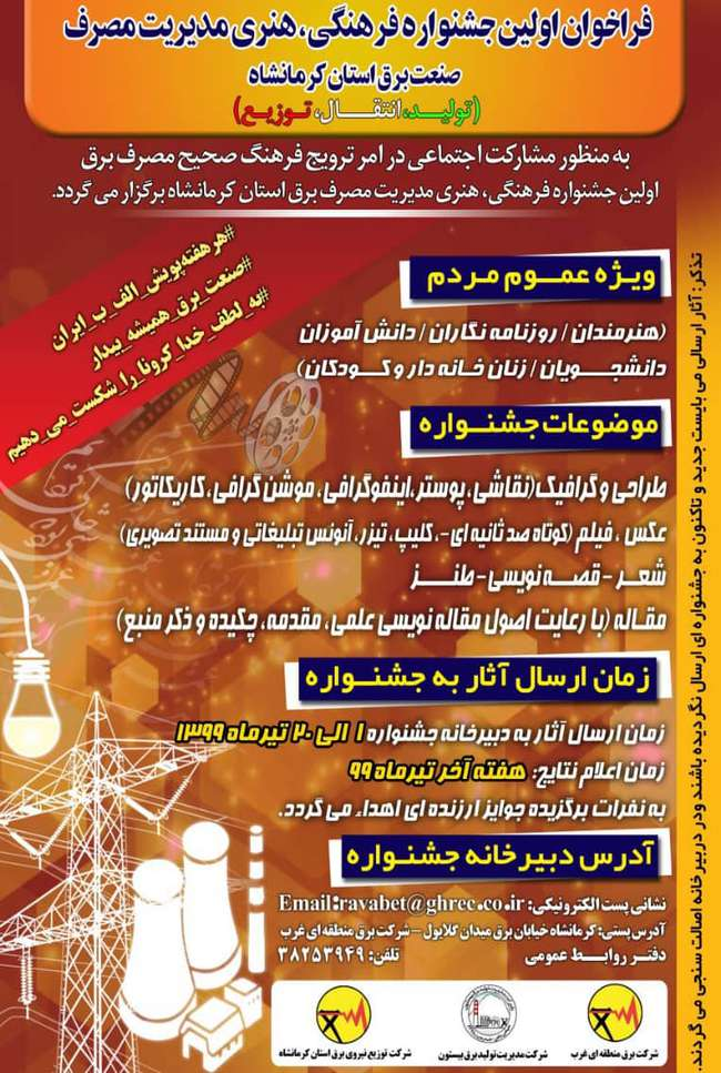 اولین جشنواره فرهنگی، هنری مدیریت مصرف صنعت برق استان کرمانشاه