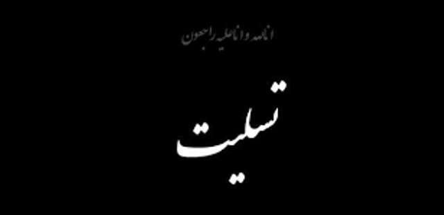 پيام تسليت سازمان محيط زيست در پي درگذشت البرز زارعي