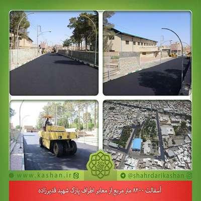 آسفالت 8200 متر مربع از معابر اطراف پارک شهید قدیرزاده