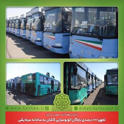 تجهیز 100 درصدی ناوگان اتوبوسرانی کاشان به سامانه سرمایشی