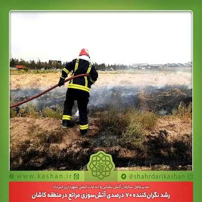 رشد نگرانکننده 70 درصدی آتشسوزی مراتع در منطقه کاشان