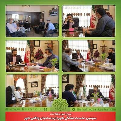 سومین نشست هفتگی شهردار با صاحبان واقعی شهر