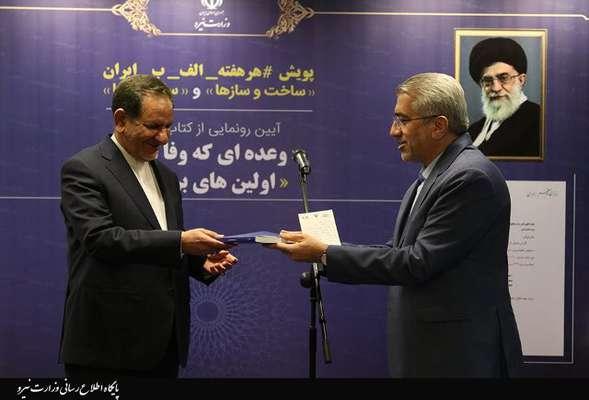 وزیر نیرو در نشست با معاون اول رئیسجمهور: برای توسعه...