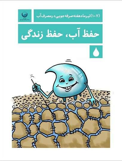 هفته صرفهجویی در مصرف آب و برق یادآور نگاهی نو به مقوله مصرف درست  انرژی