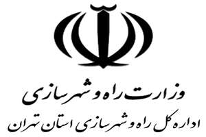 فرآیند دوم الکترونیک در سایت اداره کل راه و شهرسازی استان تهران