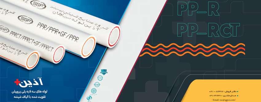 رونمایی گیتی پسند از محصول جدید در نمایشگاه بین المللی تاسیسات تبریز
