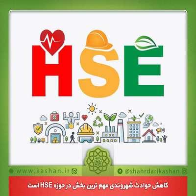کاهش حوادث شهروندی مهم ترین بخش در حوزه HSE است