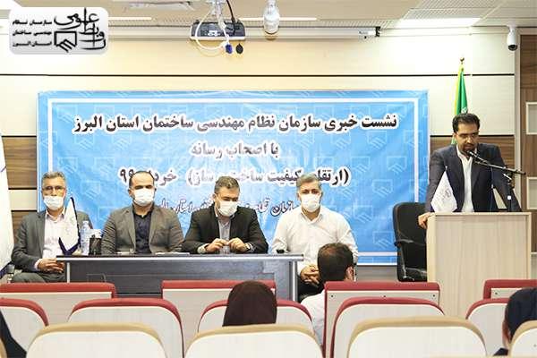 نشست خبری هیات رییسه سازمان با اصحاب رسانه