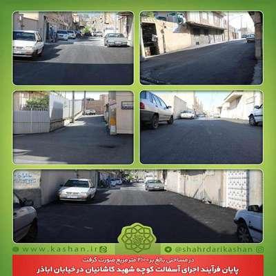پایان فرآیند اجرای آسفالت کوچه شهید کاشانیان در خیابان اباذر